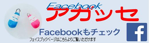 アガッセフェイスブックページ