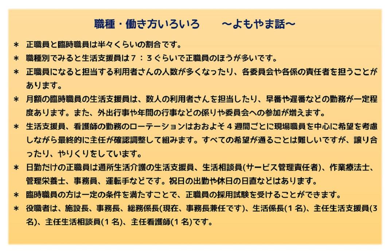 仕事場アガッセ1職種・働き方 190110-05-2