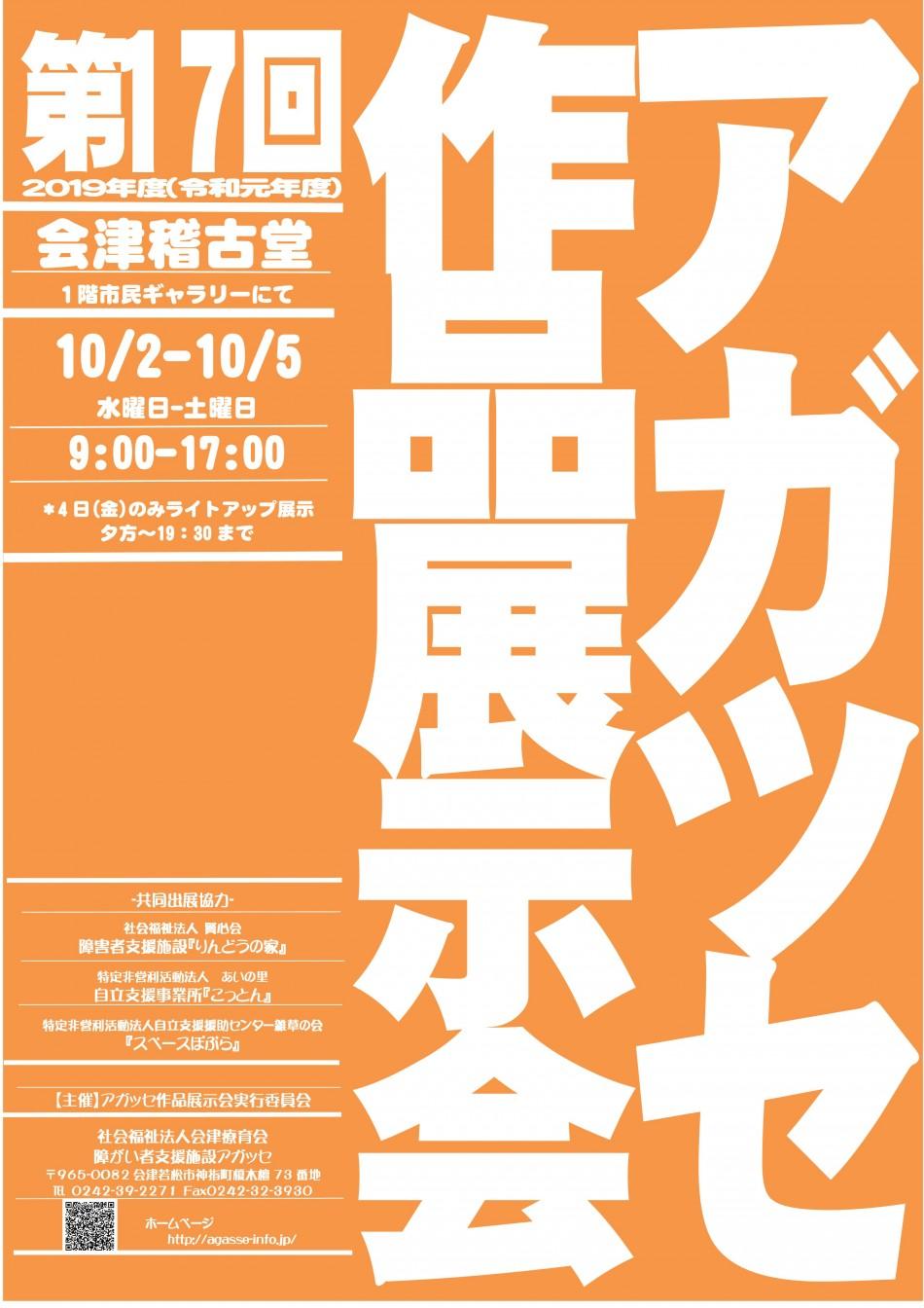 作品展2019 ポスター-3オレンジ-後援無
