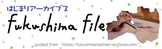 はじまりアーカイブスfukushima file