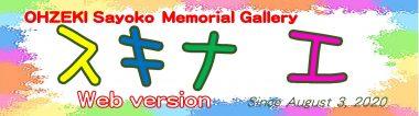 大関小夜子メモリアルギャラリー「スキナ エ」web version